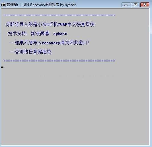 小米4卡刷twrp 小米4专用TWRP2 8 4 1中文单系统版- 手机- 云图网