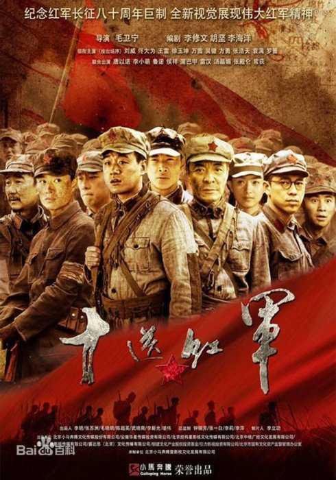 电视剧十送红军拍摄地 2014年电视剧《十送红军》完整
