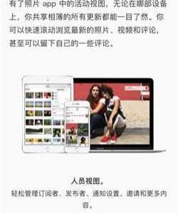 苹果如何共享照片 iphone相册共享使用技巧