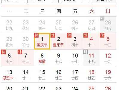 2014国庆放假安排 2014国庆节放假安排时间表