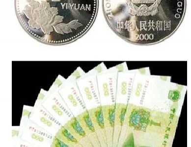 1元纸币不会退出流通 1元纸币目前不会退出流通1元硬币和纸币长期共同存在