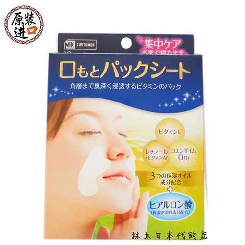 日本代购 森下仁丹制药 胶原蛋白法令纹贴 恢复弹力肌肤去除细纹