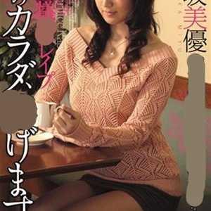 朝比奈茉里菜 香坂美优作品封面番号