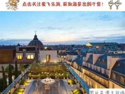 去法国旅游花费 一个人住一个月