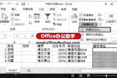 excel2013英文版转中文 Excel 2013中实现中英文自动切换的方法
